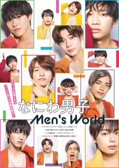なにわ男子 Men's World