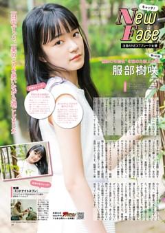 キャッチ!New Face:服部樹咲