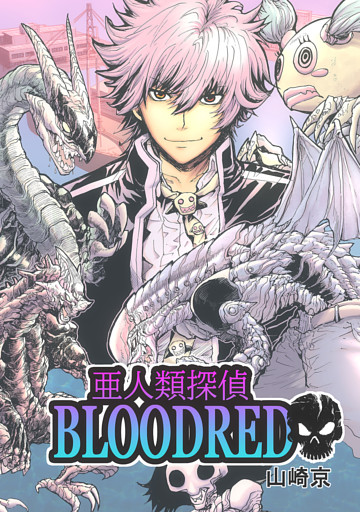 亜人類探偵BLOODRED 1