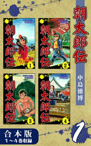 朝太郎伝《合本版》(1) 1~4巻収録