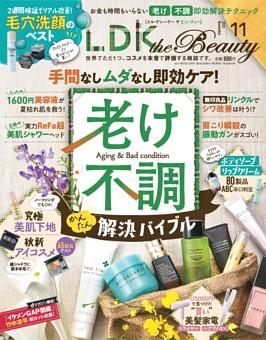 LDK the Beauty 2021年11月号