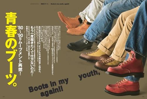 巻頭特集 '80〜'90sムーブメント再燃!青春のブーツ。