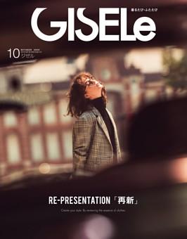 GISELe 2020年10月号