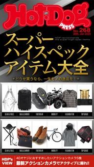 Hot-Dog PRESS No.268 2020/1/30号