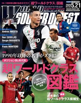 ワールドサッカーダイジェスト 2020年5月21日号