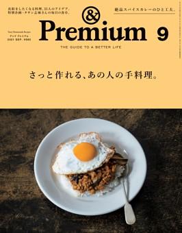 &Premium 2021年9月号