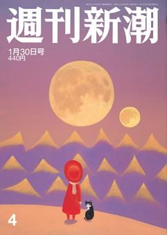 週刊新潮 2020年1月30日号