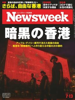 ニューズウィーク日本版 7月13日号
