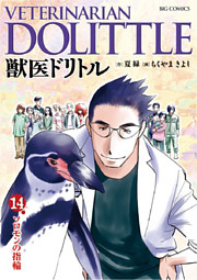 獣医ドリトル 14巻