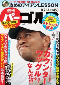 週刊パーゴルフ 2018年8月7日・14日合併号