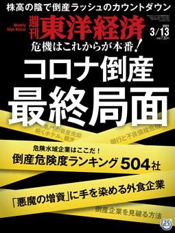 週刊東洋経済 2021年3月13日号
