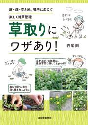 草取りにワザあり!庭・畑・空き地、場所に応じて楽しく雑草管理