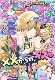 ちゃおデラックス 2020年3月号(2020年1月20日発売)