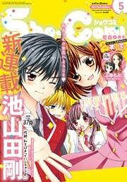 Sho-Comi 2017年5号(2017年2月3日発売)