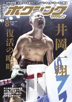 ボクシングマガジン 2019年8月号