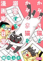 かみつき猫とかみつき猫を溺愛する漫画家の日常