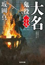 大名~鬼役(二十九)~