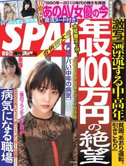 週刊SPA! 2019年10月15・22日合併号