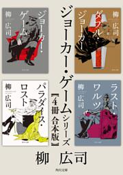 「ジョーカー・ゲーム」シリーズ【4冊 合本版】