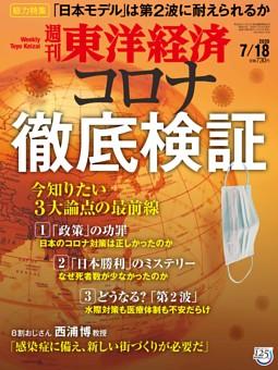 週刊東洋経済 2020年7月18日号