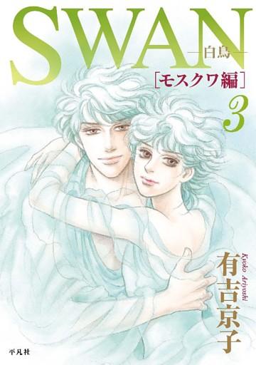 SWAN -白鳥- モスクワ編 3巻
