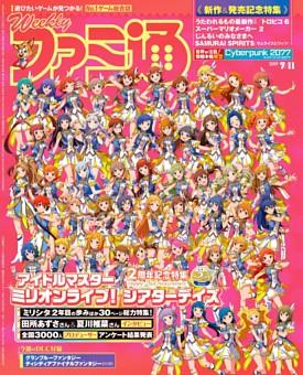 週刊ファミ通 2019年7月11日号