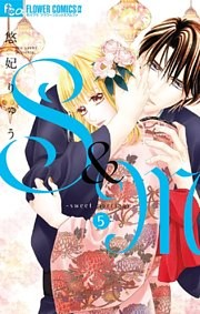 S&M~sweet marriage~ 5【dブック限定おまけ付き】