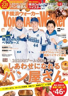 横浜ウォーカー 2020年4月号
