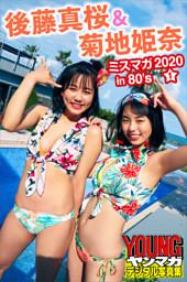 後藤真桜&菊地姫奈 ミスマガ2020in80's/1 ヤンマガデジタル写真集