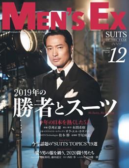 MEN'S EX 2019年12月号