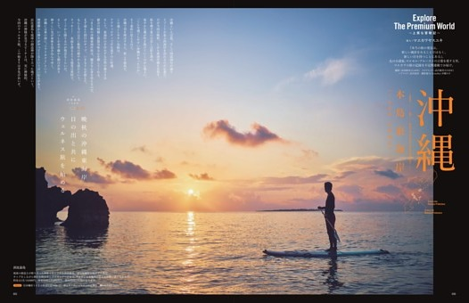 Explore The Premium World 〜上質な冒険記〜 【沖縄】