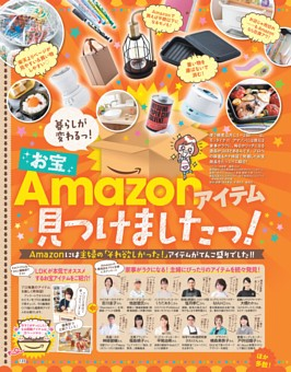 お宝Amazonアイテム見つけましたっ!