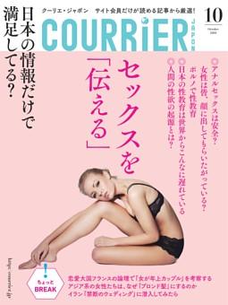 COURRiER Japon 2018年10月号