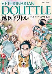 獣医ドリトル 12巻