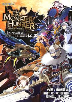 モンスターハンター EPISODE~Vol.2