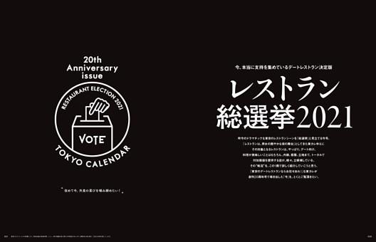 レストラン総選挙2021