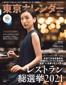 東京カレンダー 2021年12月号