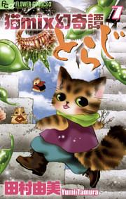 猫mix幻奇譚とらじ 7巻