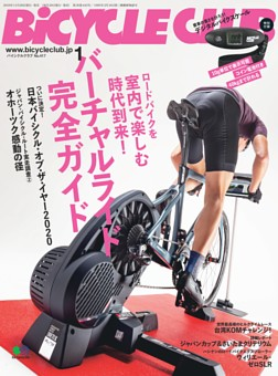 BiCYCLE CLUB 2020年1月号 No.417