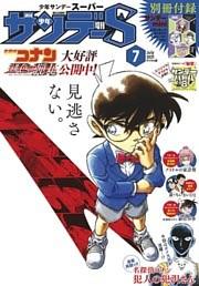 少年サンデーS(スーパー) 2021年7/1号(2021年5月25日発売)