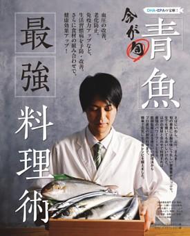 今が旬「青魚」最強料理術