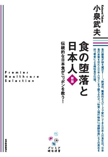 食の堕落と日本人 新版[プレミア健康選書]―伝統的な日本食がニッポンを救う!