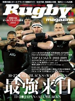 ラグビーマガジン 2018年12月号