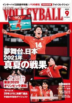 月刊バレーボール 2021年9月号