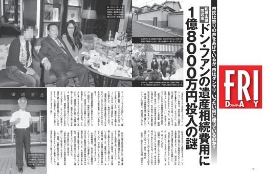 和歌山県田辺市ドン・ファンの遺産相続費用に1億8000万円投入の謎