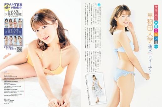 女子大生水着美女図鑑 早稲田大学・速水ティーナさん