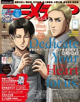 アニメディア 2019年4月号
