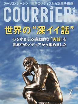 COURRiER Japon 2019年7月号