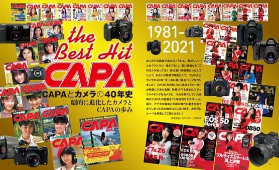 【巻頭得集】CAPAとカメラの40年史