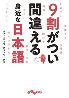 9割がつい間違える身近な日本語